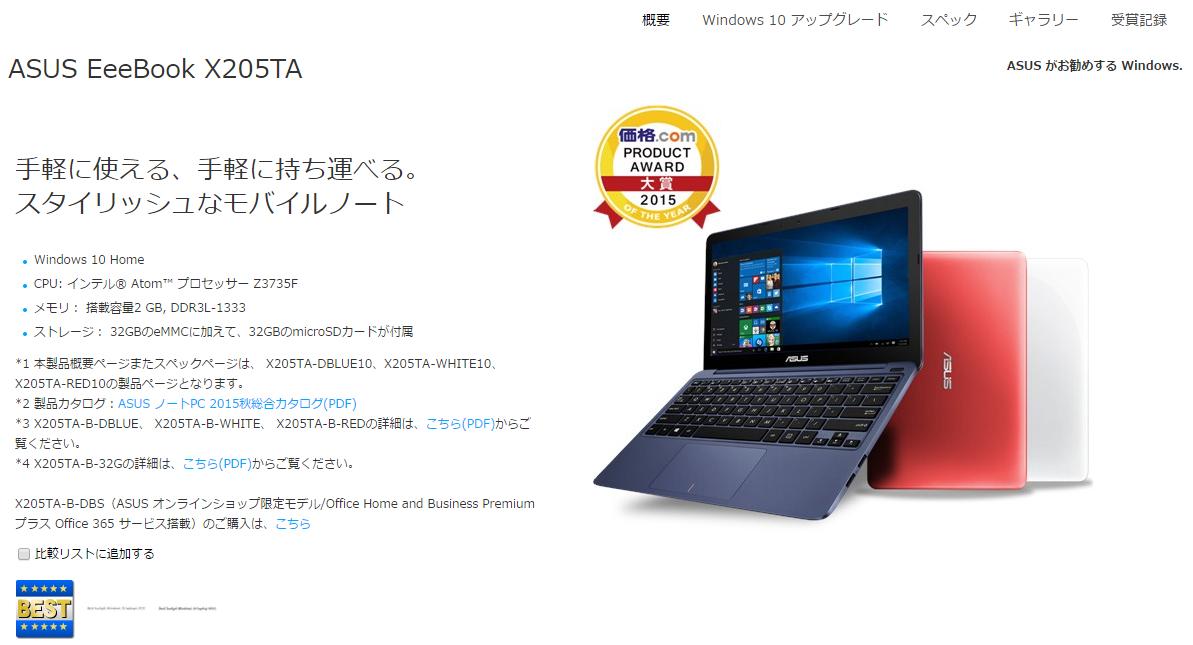1172-201602_ASUS EeeBook X205TA