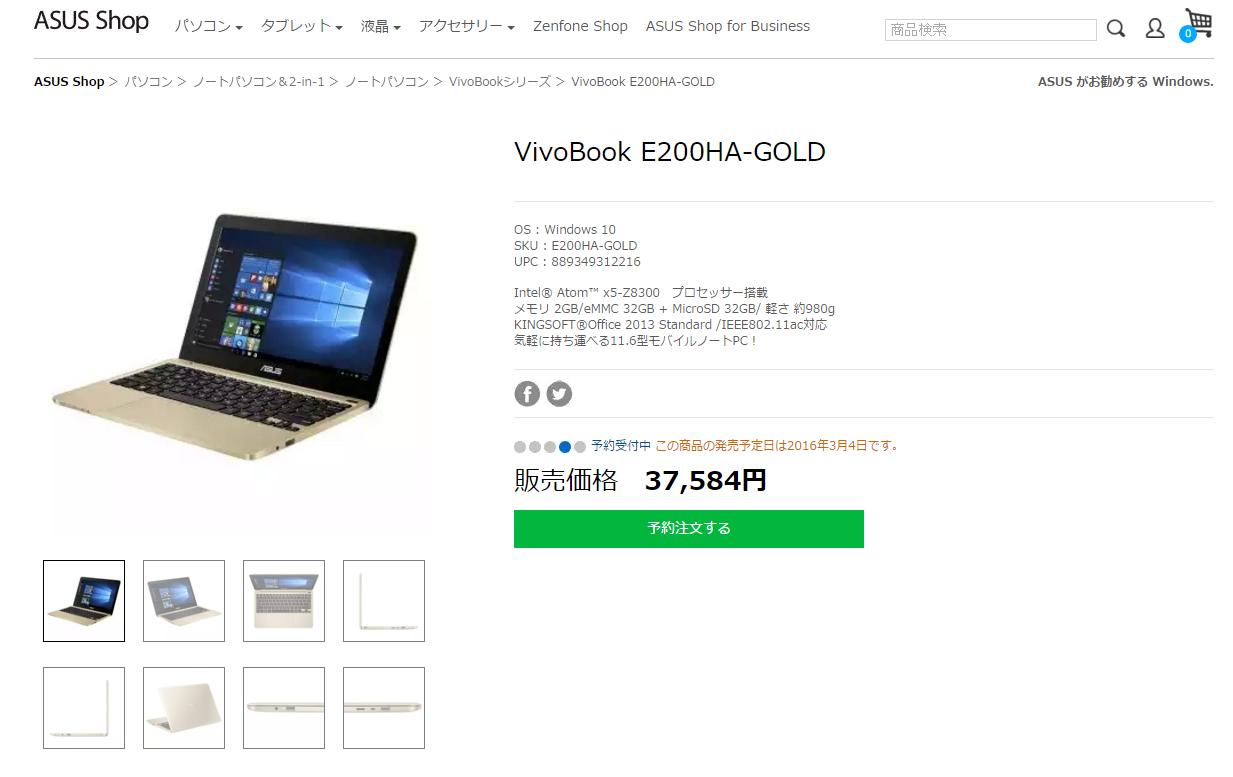 1189-201603_ASUS VivoBook E200HA 02