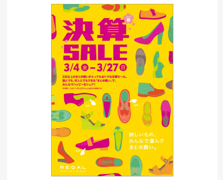 1190-201603_REGAL FACTORY STORE SALE