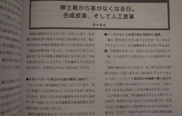 1196-201603_Japan Nonwovens Report 04