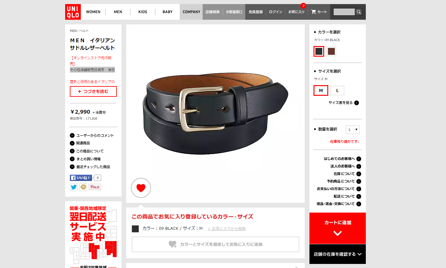 1207-201603_UNIQLO SADDLE LEATHER BELT 09