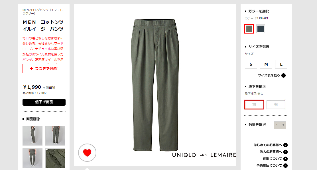 1219-201604_UNIQLO AND LEMAIRE 06