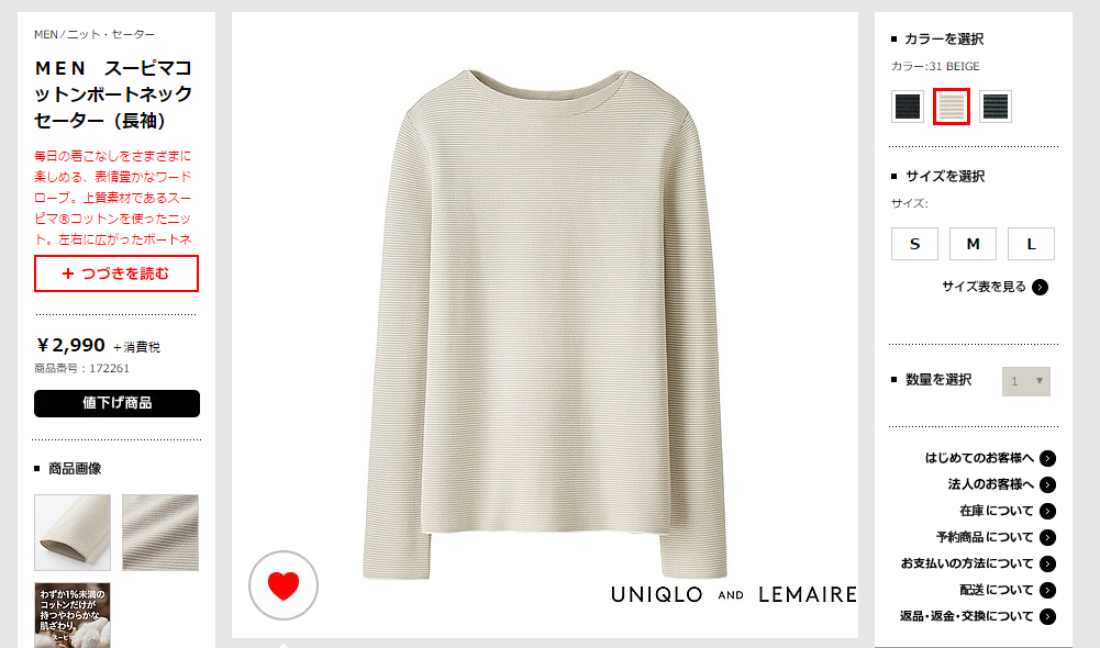 1219-201604_UNIQLO AND LEMAIRE 08