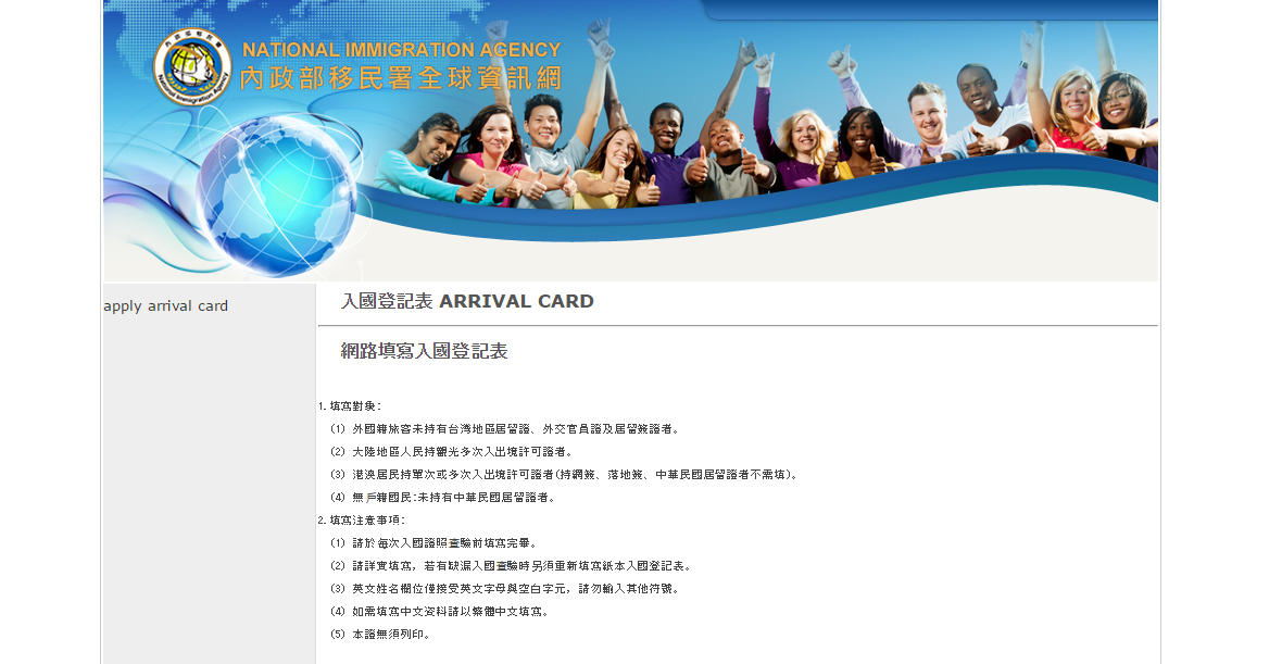 1268-201606_Online Arrival Card