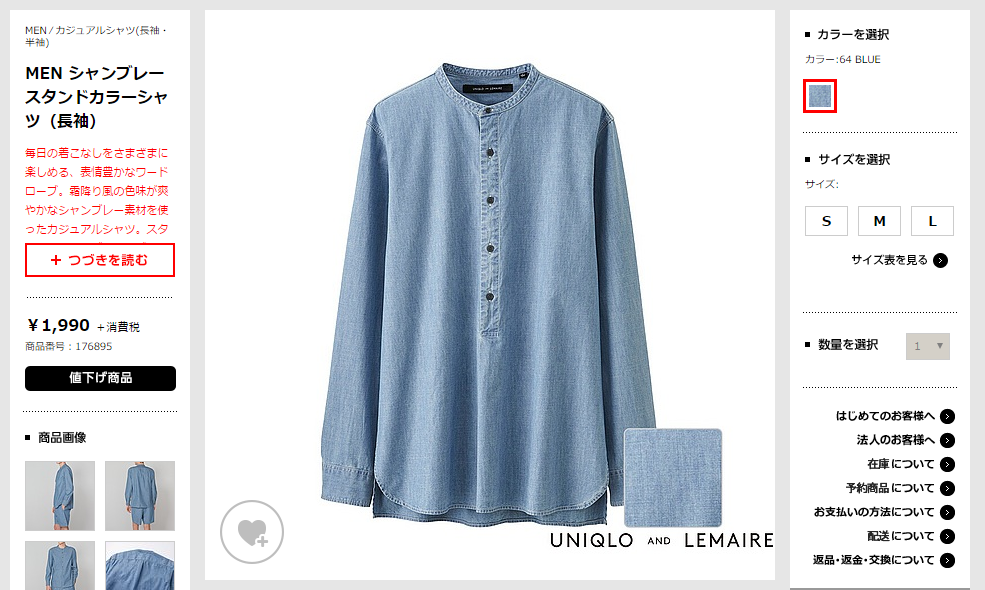 1274-201606_UNIQLO AND LEMAIRE 02