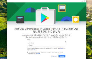 chromeOS-Android-GooglePlayStore-04