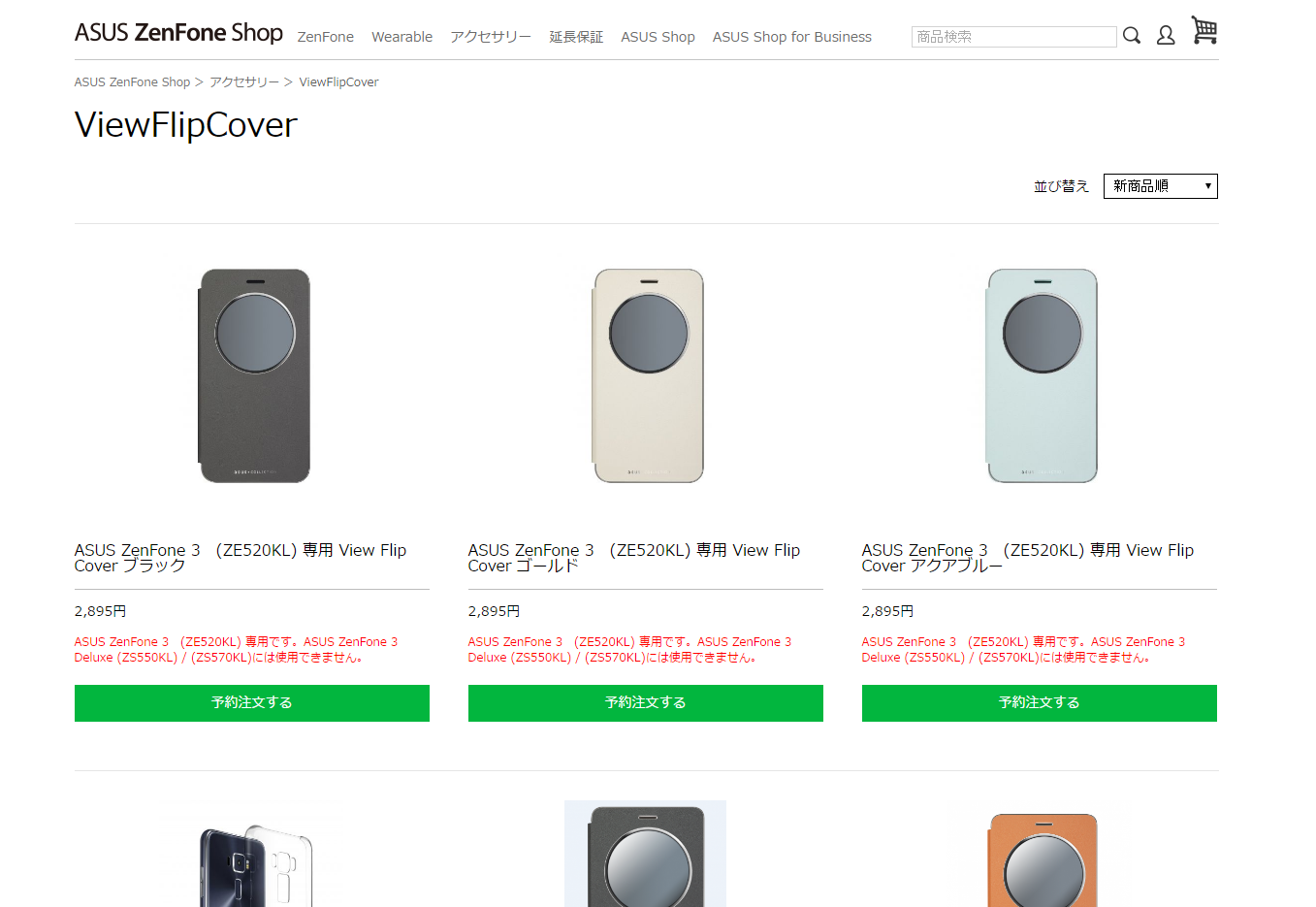 asus-zenfone-shop-viewflipcover