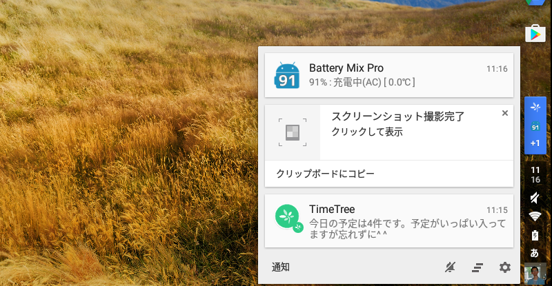 chromebook-notifications-01