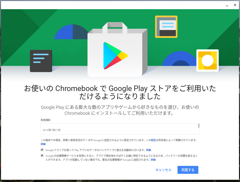 chromebook-r11-stable-update-02