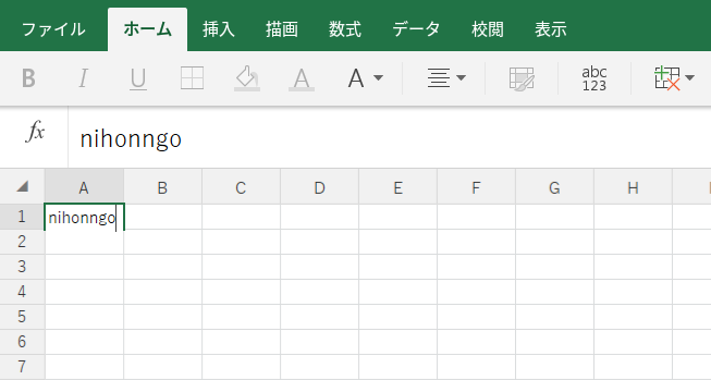 office-excel-japanese-input-01