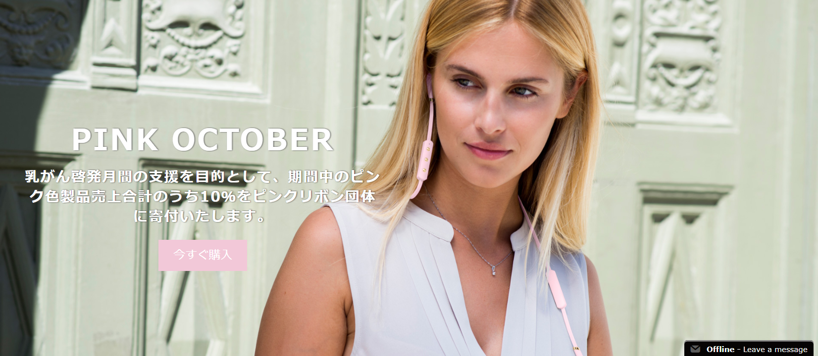 Sudio PINK OCTOBER
