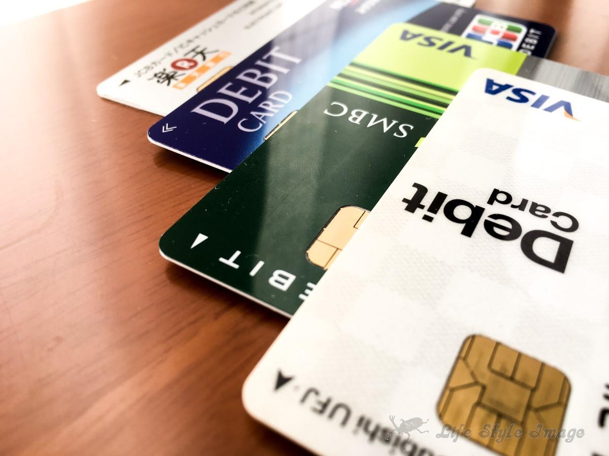 私の所有するデビット(デビットカード)