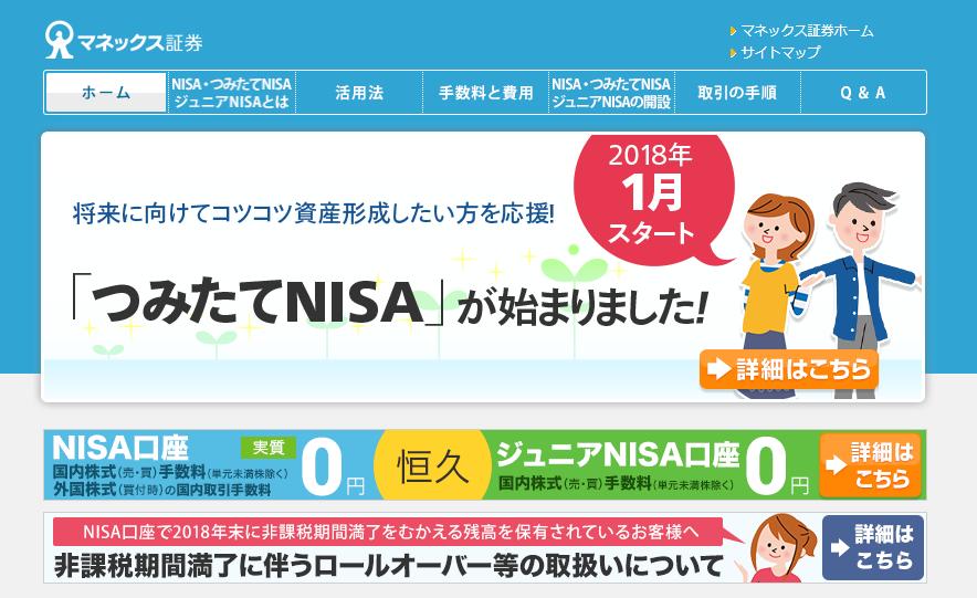 NISA(ニーサ:少額投資非課税制度)のご案内/マネックス証券