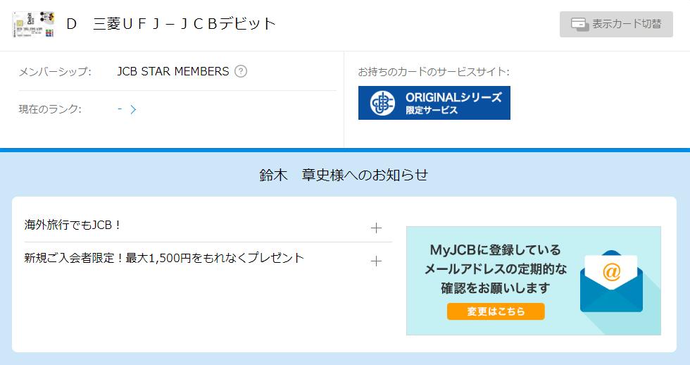 三菱UFJ-JCBデビット@MyJCB