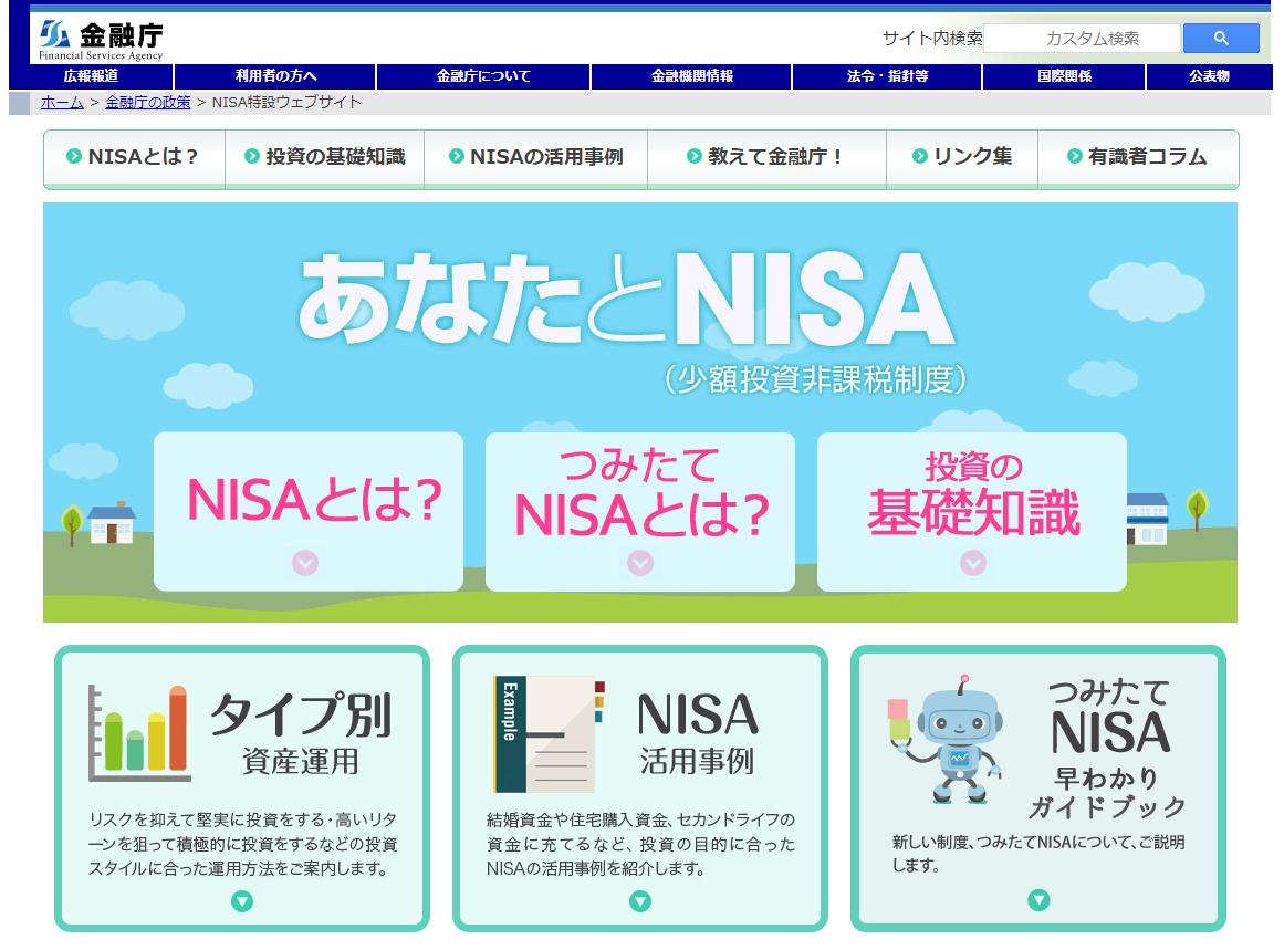 NISA特設ウェブサイト : 金融庁
